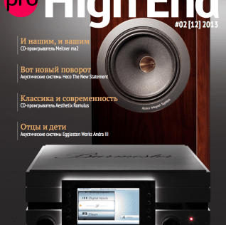 PRO HIGH END 2.2013